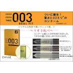オカモト ゼロゼロスリー003 コンドーム リアルフィット 10個入☆まさに、『異次元の密着感!』先端のドームヘッド部分が特徴!