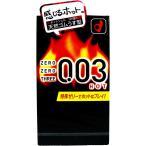 オカモト ゼロゼロスリー003 コンドーム ホット 10個入☆ぬくもりと薄さをダブルで楽しめる!