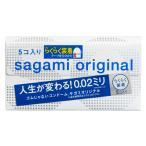 サガミオリジナル 002 クイック コンドーム 5個入☆ワンタッチ装着タイプ
