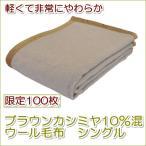 カシミヤ混ウール毛布 シングル 毛布 送料無料 カシミヤ10%混 ウール毛布 50%以上OFF わけあり商品 ヘム部分に汚れがある為