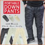 ダウンパンツ 暖か 軽量 ダウン 暖かい!コンパクト ポータブルインナーダウンパンツ 防寒 防寒着 羽毛を贅沢に使いました 高品質 メンズ