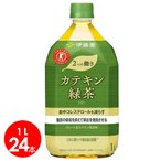 ショッピング期間限定 期間限定!伊藤園カテキン緑茶1.05l×24本 体脂肪や悪玉コレステロールが気になる方に 特定保健用食品