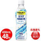 アサヒ飲料 カラダカルピス500ml×48本 乳酸菌 送料無料 トクホ 体脂肪を減らす乳性飲料