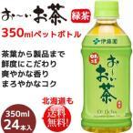 伊藤園 おーいお茶緑茶350mlペットボトル×24本 送料無料お〜いお茶
