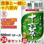 アサヒ飲料 食事と一緒に十六茶W 500ml 24本セット 特定保健用食品 【送料無料】