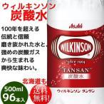 アサヒ ウィルキンソンタンサン炭酸水500ml×96本 送料代引き手数料無料