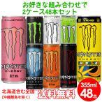 アサヒ モンスターエナジー選べる48本 355ml缶 48本入送料無料 炭酸飲料 エナジードリンク 栄養ドリンク もんすたーえなじー Monster Energy