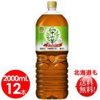 アサヒ飲料 からだ十六茶 2リットル 12本セット 機能性表示食品 送料無料