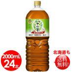 アサヒ飲料 からだ十六茶 2リットル 24本セット 機能性表示食品 送料無料