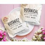 ショッピングパック ボタニカル(BOTANICAL) オールインワン フェイスマスク 30枚入×2パックセット  スキンケア メイクアップ ボディーケア ヘアケア ビューティー