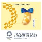 東京2020オリンピックエンブレム バナナカスタードケーキ8個入 東京ばな奈  限定商品 お土産 ギフト プレゼント 贈り物 袋付き