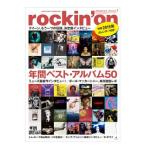 rockin'on 2019年1月号 ロッキング・オン クイーン ポールマッカートニー ボヘミアン・ラプソディ トム・ヨーク トニー・レヴィン