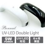 ジェルネイル ライト 9W UV LEDコンパクト@Bonnail UVLED Double Light