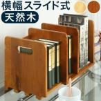 本立て ブックスタンド 木製 おしゃれ スライド 本箱 デスク整理 机上整理 卓上 伸縮式 木製本立て かわいい 人気