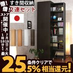 本棚 書棚 壁面収納 大容量 木製 キャスター おしゃれ スリム A4 収納棚 ラック スライド セット販売 日本製