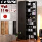 本棚 書棚 壁面収納 大容量 木製 可動棚 キャスター おしゃれ スリム 省スペース A4 棚 ラック 日本製