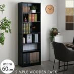 本棚 書棚 収納棚 省スペース おしゃれ マガジンラック コミックラック ディスプレイ 木製 大容量 ブックシェルフ 可動棚 A4 人気