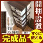 【完成品】【開梱設置サービス付き】木製 マガジンラ