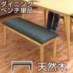 ベンチ 木製 ダイニングベンチ ダイニングチェア 北欧 食卓 おしゃれ チェア スツール 長椅子
