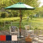 ガーデンパラソル 210cm ビーチパラソル パラソル 日よけ 日除け 持ち運び シェード アウトドア キャンプ レジャー 庭 ベランダ 屋外 紫外線