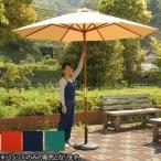 送料無料 送料込み ガーデンパラソル 傘 270cm 大型 DIY BBQ 大