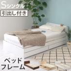 ベッド フレーム カジュアル ベット 宮付きベット bed 1人用 おしゃれ 北欧風 送料無料