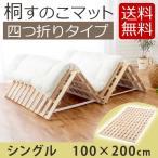 ショッピングすのこ すのこベッド 折りたたみ シングル 桐製 おしゃれ おすすめ 人気 折りたたみ式すのこベッド べっど 完成品