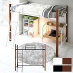 ベッド 収納 DIY サイズ ロフトベッド パイプベッド ベッドサイドカバー ベッドガード スチール製 おしゃれ コンセント付き