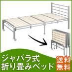 すのこベッド シングルベッド 折りたたみベッド パイプベッド ベットフレーム 快眠 人気 コンパクト 省スペース キャスター付き おすすめ
