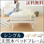 ベッド ベッドフレーム シングル シングルベッド 木製 フラット 天然木 パイン シンプル すのこ スノコ スマート おしゃれ 新生活 一人暮し
