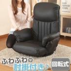 一人掛けソファ フロアチェア 座椅子 座いす 座イス リクライニング座椅子 リクライニングチェア 姿勢 回転 おしゃれ リビング 肉厚チェア