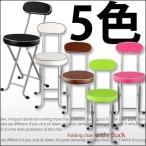 丸椅子 パイプ椅子 パイプイス スチール 折りたたみチェアー 折りたたみ椅子 背もたれ コンパクト おしゃれ かわいい