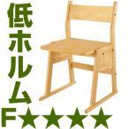 学習机 椅子 天然木 木製 子供椅子 キッズチェアー キッズチェア おしゃれ かわいい コンパクト