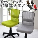 オフィスチェア おすすめ おしゃれ 肘掛けなし メッシュ パソコンチェア 椅子 イス オフィス オフィスチェアー オフィス家具