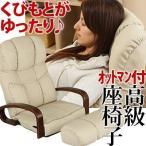 フロアチェア フロアソファ オットマン付 おしゃれ コンパクト 北欧 座椅子 座いす 座イス リクライニング リビング リラックス 肘付き