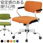 椅子 いす イス オフィスチェア パソコンチェア PCチェア OAチェア ワークチェア ロッキング 肘付 おしゃれ 姿勢 人気 おすすめ オフィス キャスター付