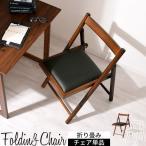 学習椅子 勉強椅子 椅子 イス チェアー 木製 折りたたみ椅子 折り畳み 事務椅子 コンパクト スリム 子供部屋 おしゃれ 軽量 北欧 シンプル 人気 完成品
