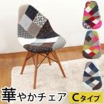 椅子 一人がけ おしゃれ イームズ チェア リクロダクト ファブリック デザイナーズチェア ジェネリック家具 パッチワークチェア