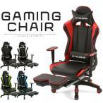 パーソナルチェア ゲーミングチェア オットマン リクライニング パソコンゲーミングチェア 椅子 おしゃれ PCチェア ゲーム椅子 肘付 キャスター オフィス家具