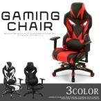 パーソナルチェア ゲーミングチェア ロッキング パソコンゲーミングチェア 椅子 おしゃれ PCチェア ゲーム椅子 肘付 キャスター