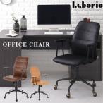 オフィスチェア パソコンチェア 肘掛け 回転 高さ調節 キャスター ヴィンテージ 風 おしゃれ OAチェア オフィス イス 椅子