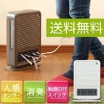 セラミックファンヒーター セラミックヒーター 人感センサー 電気 消臭機能 おしゃれ 暖かい おすすめ 人気 800w