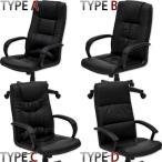 オフィスチェアー パソコンチェアー パーソナルチェアー 椅子 リラックス ロッキング 回転 リクライニング 肘掛け 昇降機能 キャスター おしゃれ