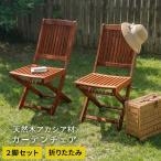 ガーデンチェアー カフェチェア 2脚セット DIY ガーデニング 折りたたみ 木製椅子 イス アウトドア キャンプ エクステリア ベランダ 庭 バルコニー