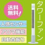 スリムタワーファン タワー型 扇風機 センサー式 羽根なし 首振り リモコン付 人感センサー アロマ対応 風量調節 おしゃれ おすすめ 人気 1年保証