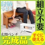 【完成品】 玄関椅子 玄関ベンチ 木製 おしゃれ 北欧風 家具 インテリア おすすめ 送料無料