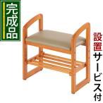 【完成品】【開梱設置サービス付き】 スツール 昇降 3段階高さ調節 木製 玄関 椅子 座椅子 座いす 座イス おしゃれ 姿勢