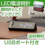 ショッピング目覚まし時計 目覚まし時計 電波 デジタル おしゃれ LEDクロック USBポート付き 記念日 贈り物 プレゼント BRUNO 1年保証