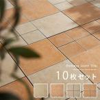 デッキパネル タイルデッキ タイル 10枚セット ベランダ バルコニー 庭 DIY 31cm 正方形 31x31 北欧 おしゃれ ガーデン ガーデニング 園芸用品 安心 1年保証
