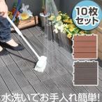 ウッドデッキ 10枚セット 樹脂 セット ベランダ ガーデン ジョイントタイル ジョイントマット タイル おしゃれ DIY
